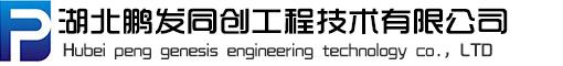 湖北皇冠手机登录地址官网皇冠新现金网app安卓工程技术有限公司